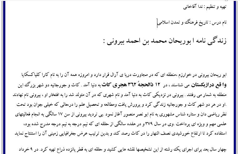 تحقیق زندگی نامه ابوریحان محمد بن احمد بیرونی