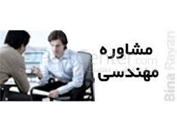 طرح توجیهی و کارآفرینی راه اندازی شرکت خدمات و مشاورة مهندسی