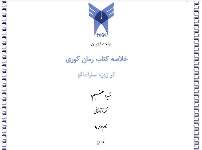 خلاصه رمان خارجی کوری اثر ژوزه ساراماگو