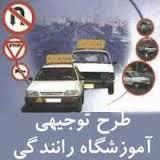 طرح توجیهی و کارافرینی راه اندازی آموزشگاه رانندگی