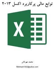 آموزش توابع مالی در Excel 2007