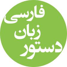 پاورپوینت جامع و کامل دستور زبان فارسی