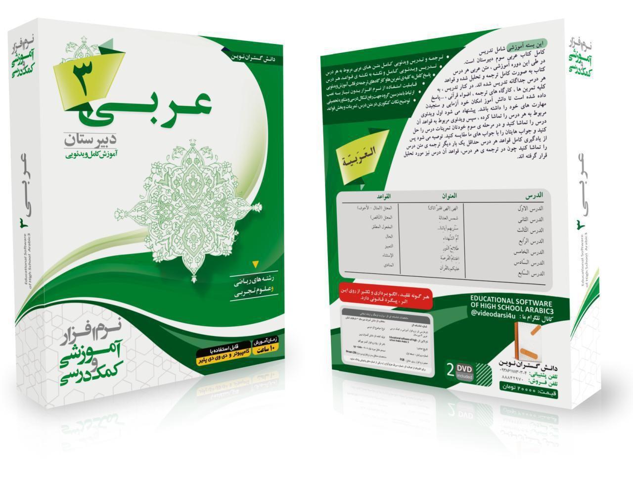جزوه تایپ شده ، رنگی و مصور  ترجمه متون و قواعد عربی سوم دبیرستان