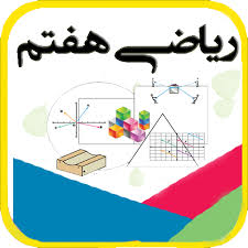 پاورپوینت ریاضی پایه هفتم فصل اول