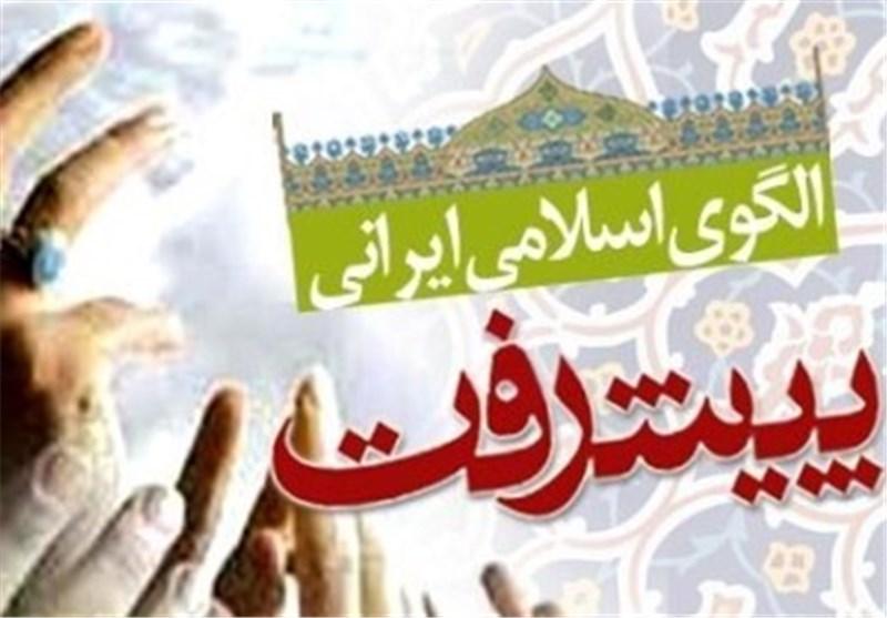 پاورپوینت الگوی اسلامی ایرانی پیشرفت